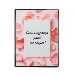 Χειροποίητος πίνακας ξύλινος με μήνυμα Είσαι η καλύτερη μαμά του κόσμου