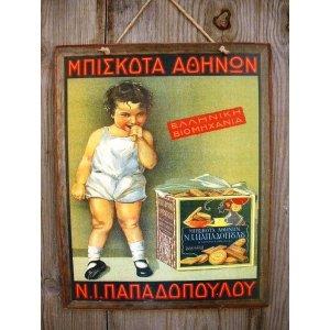 Μπισκότα Παπαδοπούλου - Vintage Διακοσμητικό πινακάκι