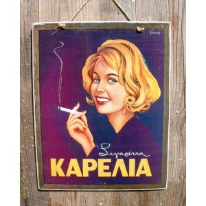 Ελληνική Διαφήμιση ρετρό -  Πίνακας Χειροποίητος Κ&alpha