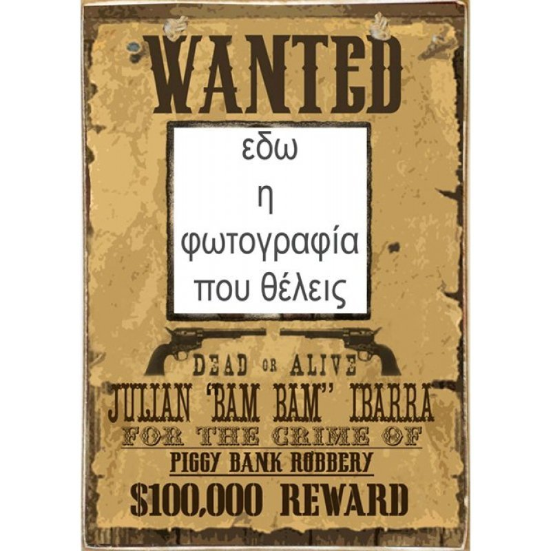 Custom Ξύλινος Vintage Πίνακας Wanted 20 x 30 cm