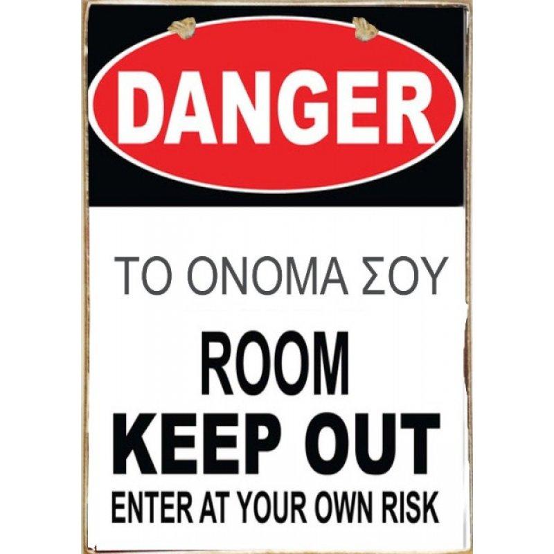 Danger! Keep Out Custom Ξύλινος Vintage Πίνακας 20 x 30 cm