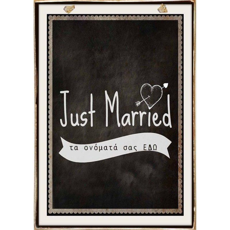 Just Married Customize It-Ξύλινος  Πίνακας Μαυροπίνακας 20 x 30 cm