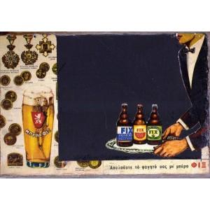 Μπύρα Fix - Χειροποίητος Μαυροπίνακας 20X30 εκατοστά
