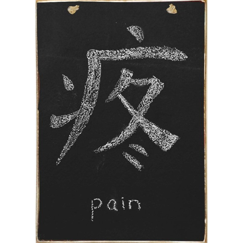 Pain-Ξύλινος  Πίνακας Μαυροπίνακας 20 x 30 cm