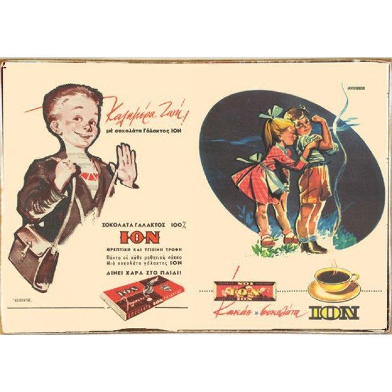 Ρετρό Πίνακας Χειροποίητος Διαφήμιση ΙΟΝ 30 x 20 cm