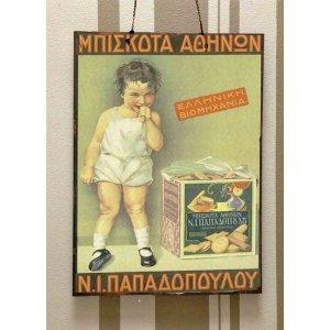 Μπισκότα Παπαδοπούλου Vintage Ξύλινος Χειροποίητος Πίν