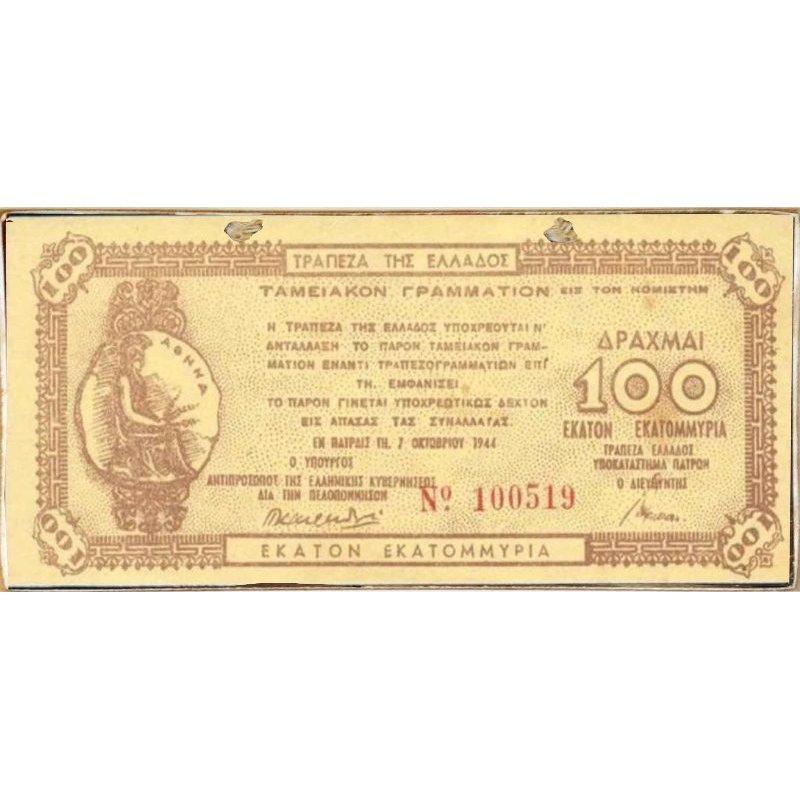 Ξύλινος Πίνακας Χαρτονόμισμα 100 Εκατομμύρια Δραχμές (1944)