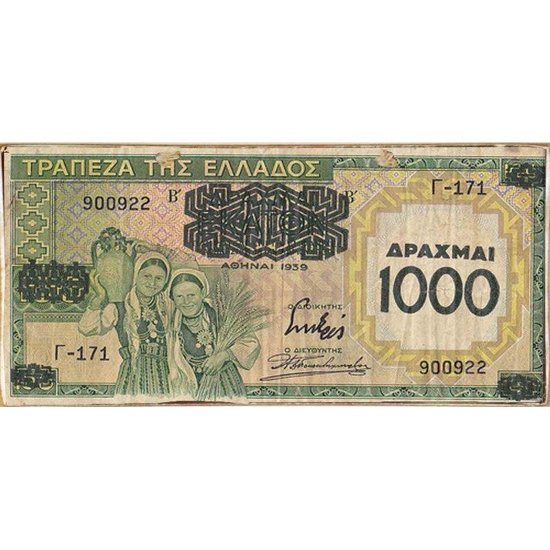 Ξύλινος Πίνακας Χαρτονόμισμα 1000 Δραχμές (1939)