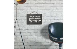 Θα έχανα αλλά…  - Vintage Ξύλινος Πίνακας 21Χ30 cm