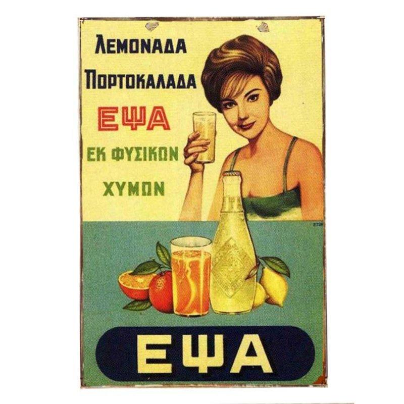 ΕΨΑ Vintage Ξύλινο Πινακάκι 21 x 30 cm
