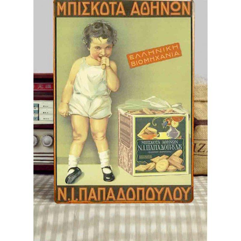 Μπισκότα Παπαδοπούλου Vintage Ξύλινος Χειροποίητος Πίνακας 20 x 30cm