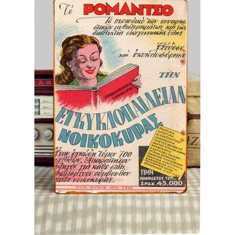 To Ρομαντσο Vintage Ξύλινο Πινακάκι 20 x 30 cm