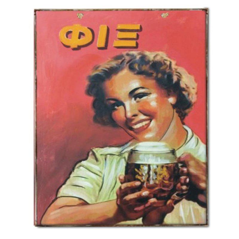 Ρετρό Χειροποίητο Πινακάκι Διαφήμιση Ελληνικής Μπύρας