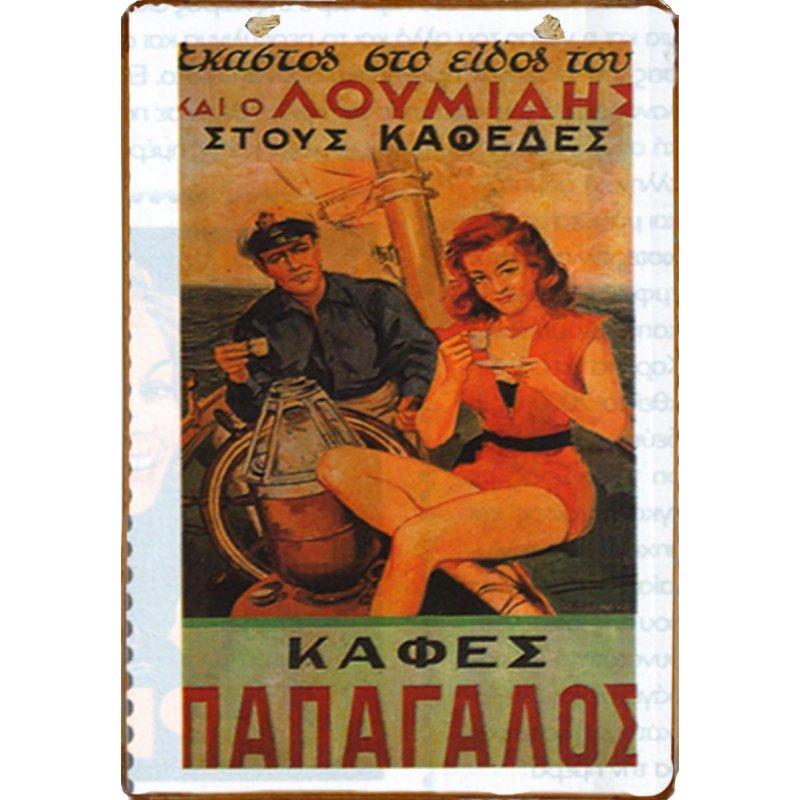 Retro ξύλινο πινακάκι με παλιά ελληνική διαφήμιση Ελληνικού καφέ