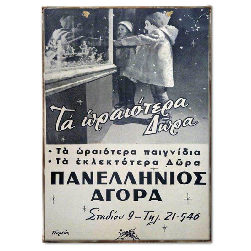 Πανελλήνιος Αγορά Πινακάκι με Ελληνική διαφήμιση