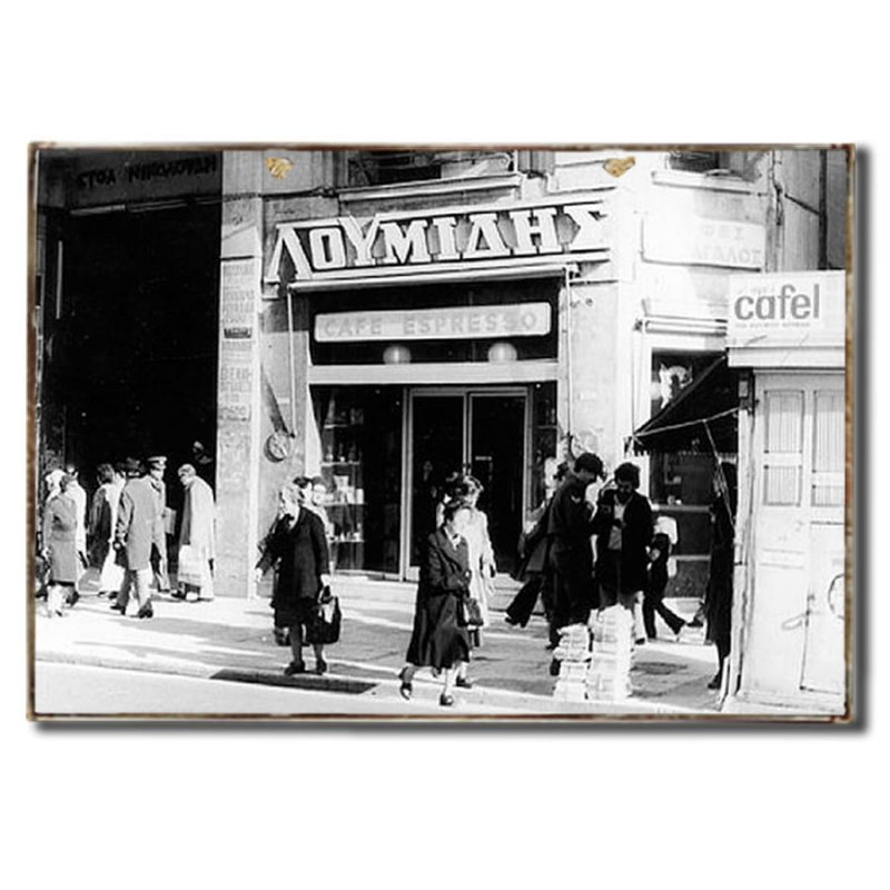 Vintage Χειροποιήτος Πίνακας παλιά Αθήνα