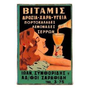 Πινακάκι με Ρετρό Διαφήμιση Βιταμίς
