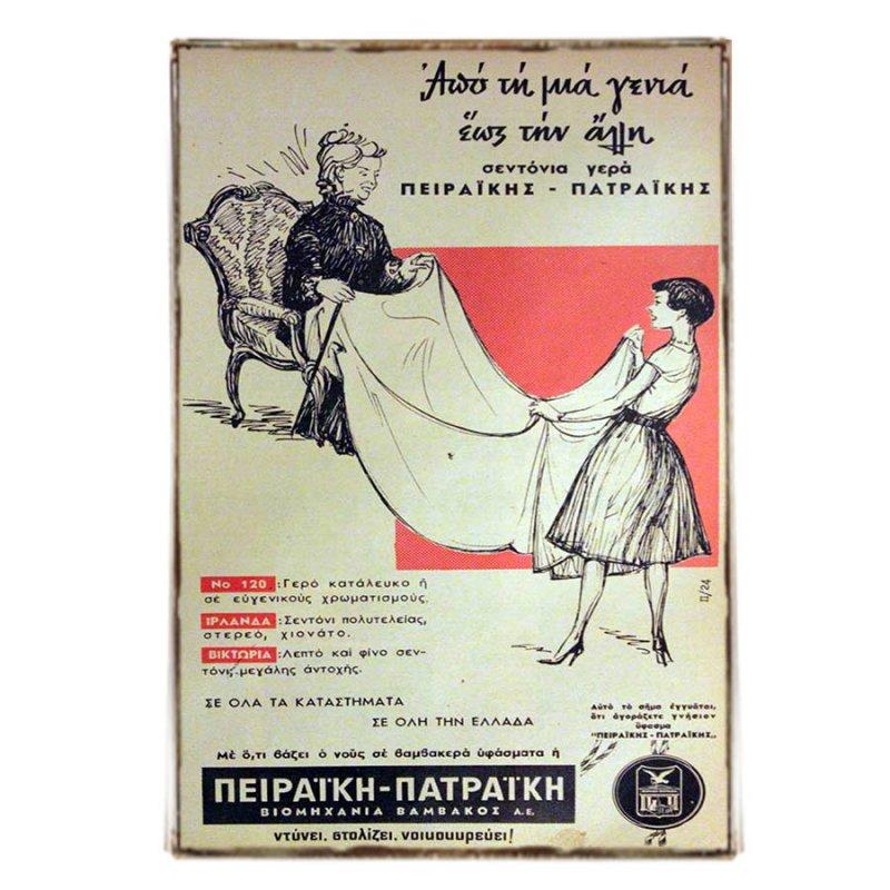 Vintage πινακάκι με Διαφήμιση Εταιρείας Σεντονιών