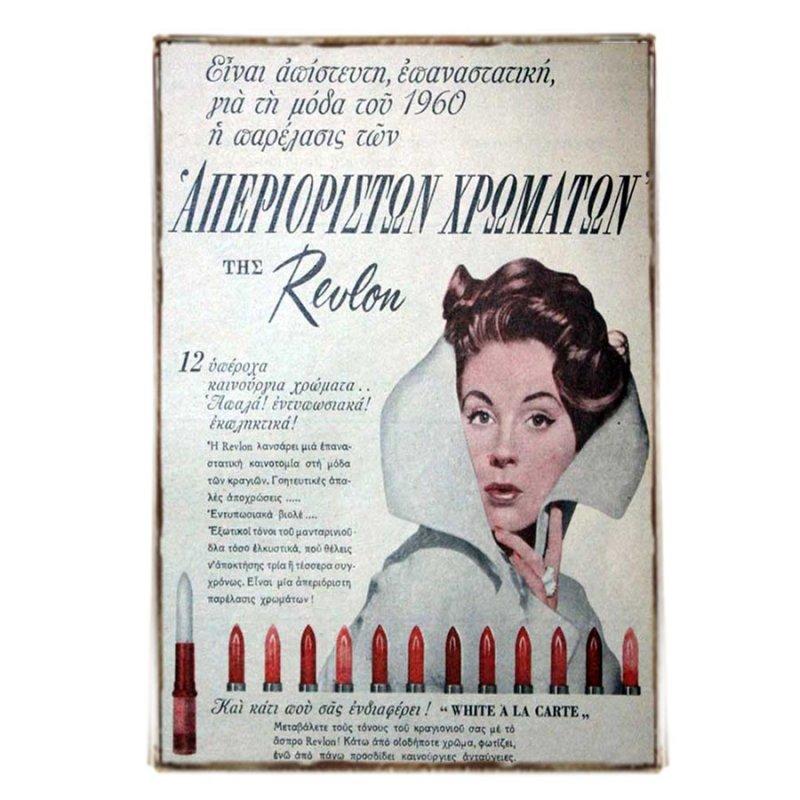 Vintage πινακάκι με Διαφήμιση Κραγιόν