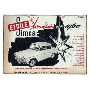 Ρετρό Χειροποίητο Πινακάκι με Ελληνική Διαφήμιση