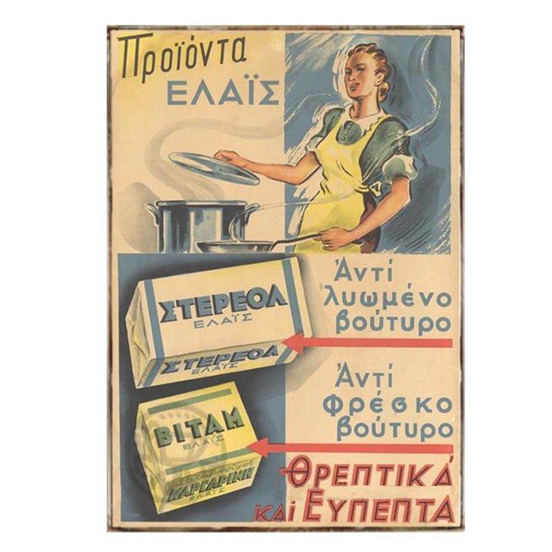 Ξύλινο Πινακάκι Διαφήμιση Βούτυρο