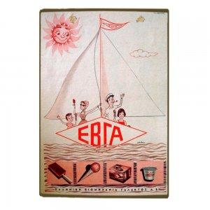 Vintage Ξύλινο Χειροποίητο Πινακάκι Έβγα 30x20 εκ