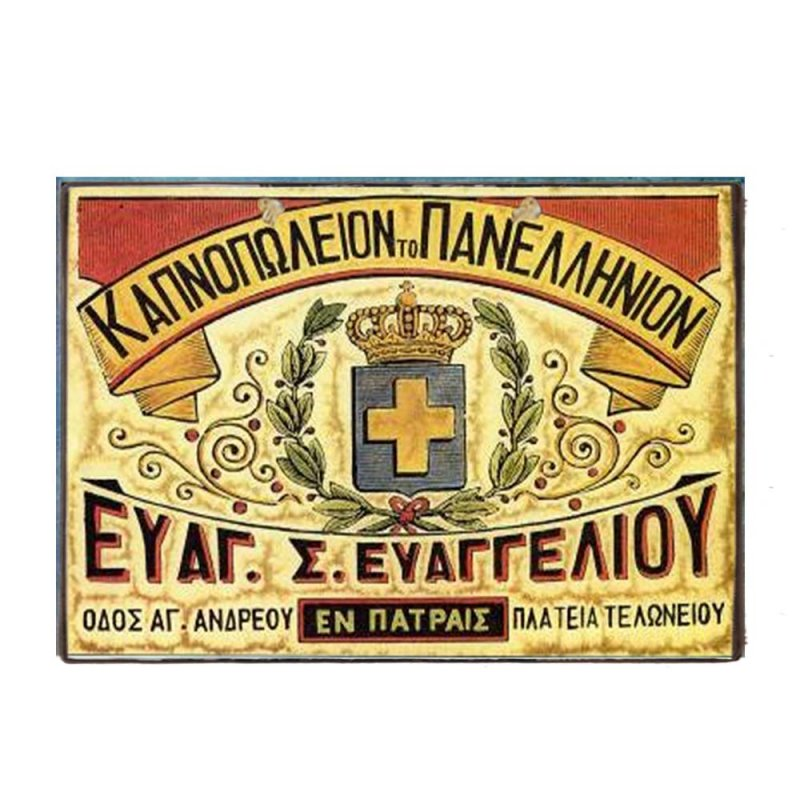 Vintage Ξύλινο Χειροποίητο Πινακάκι Ταμπέλα Καπνοπωλείου  20x30 εκ