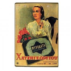 Χατζηγεωργίου Τσιγάρα Vintage Ξύλινο Χειροποίητο Πινα&ka