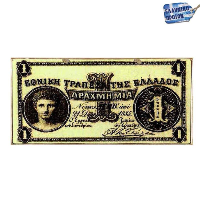 Ξύλινος Πίνακας Χαρτονόμισμα 1 Δραχμή (1885)