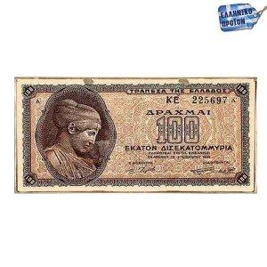 Ξύλινος Πίνακας Χαρτονόμισμα 100 Δισεκατομμύρια Δραχ&