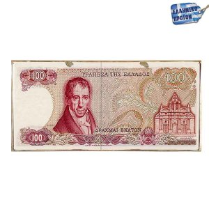 Ξύλινος Πίνακας Χαρτονόμισμα 100 Δραχμές