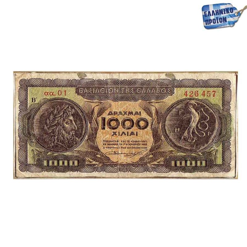 Ξύλινος Πίνακας Χαρτονόμισμα 1000 Δραχμές (1953)