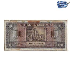 Ξύλινος Πίνακας Χαρτονόμισμα 1000 Δραχμές