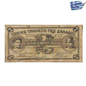 Ξύλινος Πίνακας Χαρτονόμισμα 2 Δραχμές (1885)