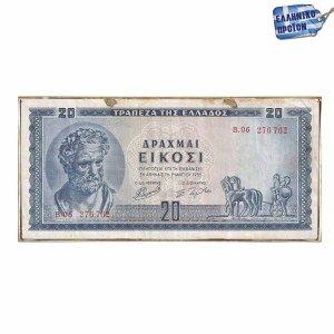 Ξύλινος Πίνακας Χαρτονόμισμα 20 Δραχμές (1955)