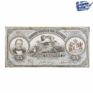 Ξύλινος Πίνακας Χαρτονόμισμα 25 Δραχμές (1918)