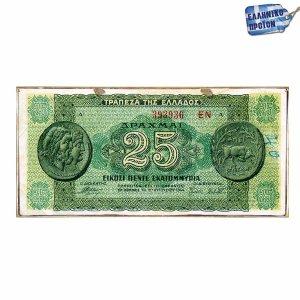 Ξύλινος Πίνακας Χαρτονόμισμα 25 Eκατομμύρια Δραχμές (1944)