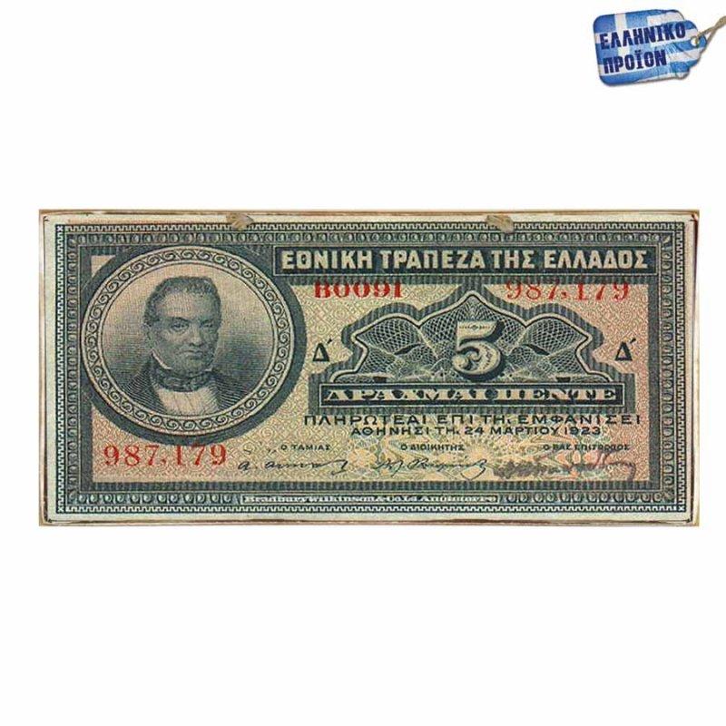 Ξύλινος Πίνακας Χαρτονόμισμα 5 Δραχμές(1923)