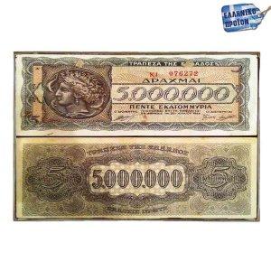 Ξύλινος Πίνακας Χαρτονόμισμα 5 Εκατομμύρια Δραχμές (1944)