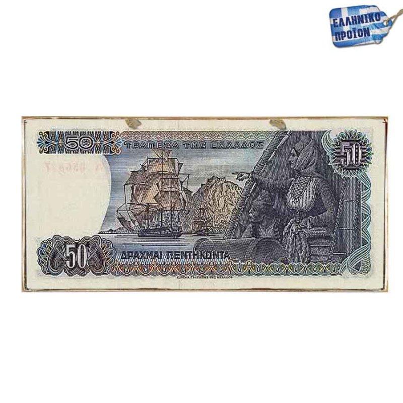 Ξύλινος Πίνακας Χαρτονόμισμα 50 Δραχμές