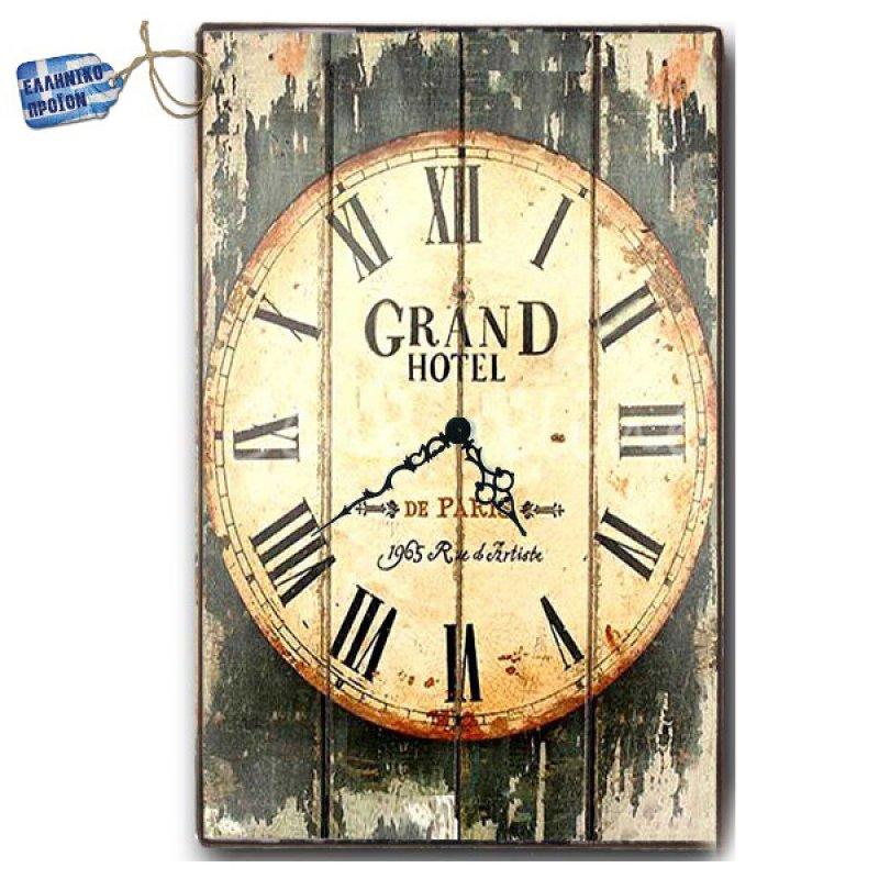 Vintage Ρολόι τοίχου Grand Hotel - Ξύλινο Χειροποίητο 32X48cm