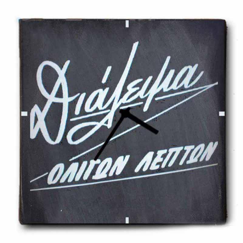 Vintage Ρολόι Τοίχου Διάλειμμα Ολίγων Λεπτών - Ξύλινο Χειροποίητο