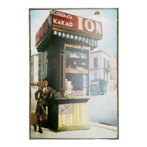 Ρετρό Περίπτερο Vintage Ξύλινος Χειροποίητος Πίνακας 20x30 cm