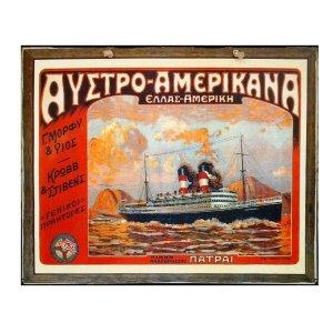 Ελληνική Διαφήμιση ρετρό - Ατμοπλοϊα Αυστρο-Αμερικάνα