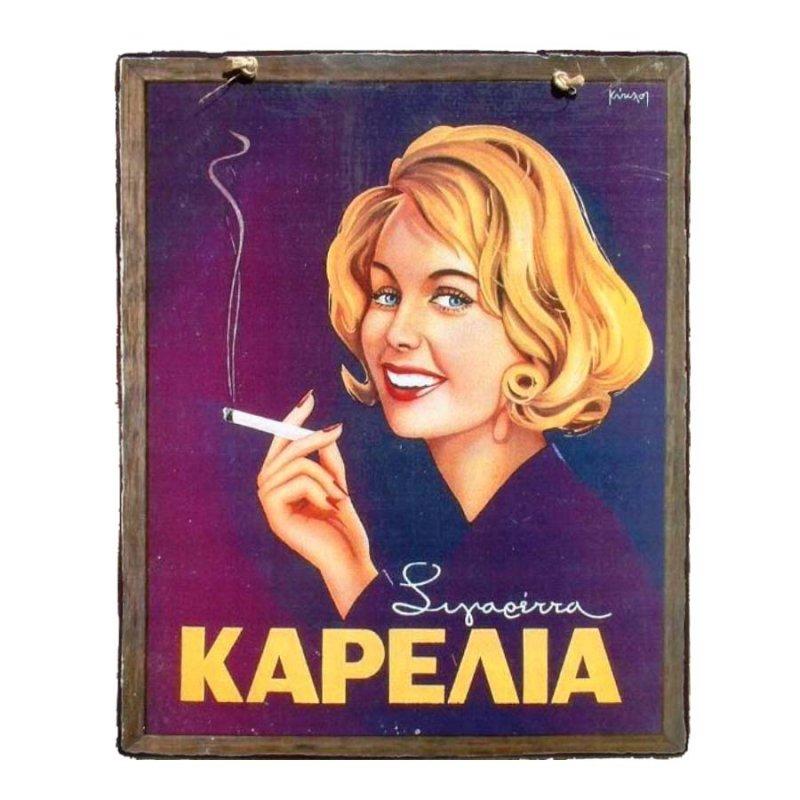 Ελληνική Διαφήμιση ρετρό -  Πίνακας Χειροποίητος Καρέλια