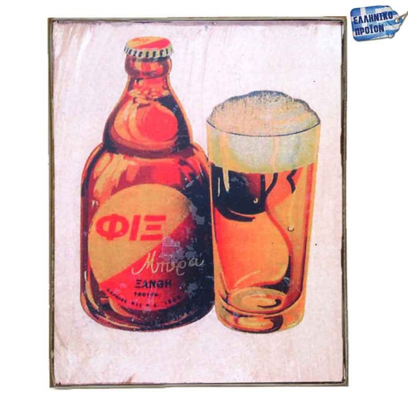 Φιξ Vintage Ξύλινο Πινακάκι 20 x 25 cm