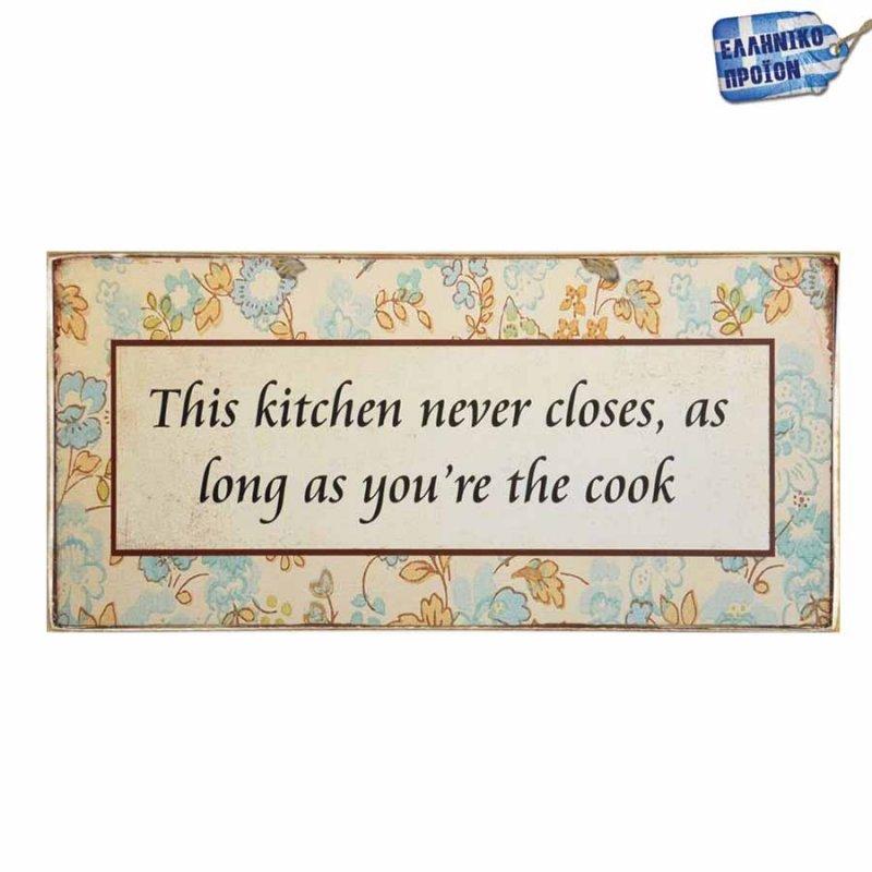 Kitchen never Close Ξύλινο Vintage Πινακάκι 13 x 26 cm