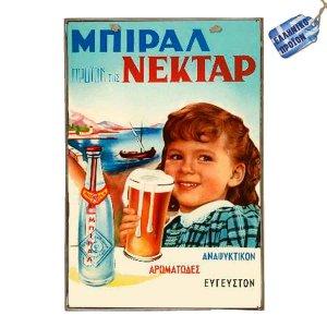 Μπυραλ Νέκταρ Vintage Ξύλινο Πινακάκι 21 x 30 cm