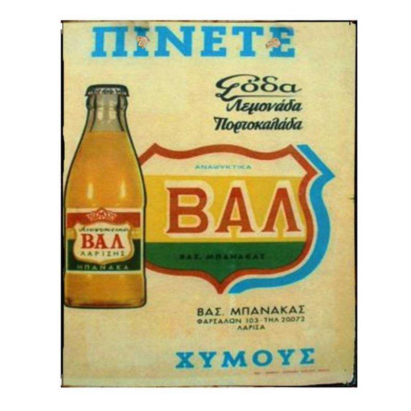 Πίνακας Χειροποίητος με Διαφήμιση αναψυκτικά ΒΑΛ