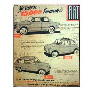 Πίνακας Χειροποίητος με Διαφήμιση Fiat